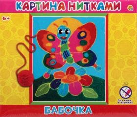 КАРТИНА НИТКАМИ. БАБОЧКА (Арт. НТ-9632)