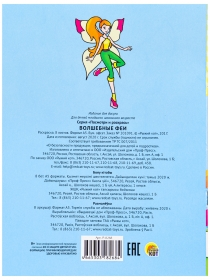 Посмотри и раскрась. Формат А5, 8 листов, мелов. обложка. ВОЛШЕБНЫЕ ФЕИ (Арт. Р-8268)