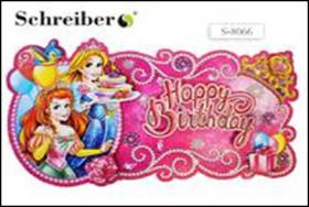 Панно бумажное С ДНЕМ РОЖДЕНИЯ (принцессы) S 8066
