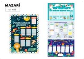 Расписание уроков А3, картон, ассорти 4 дизайна M-1655