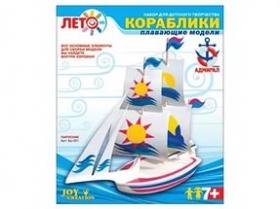 Набор для творчества, моделирование (плавающая модель), ПАРУСНИК арт.Кр-001