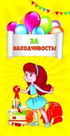 Поощрительная карточка За находчивость! (девочка) 1-50-0011