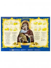 Календарь настенный листовой ПРАВОСЛАВИЕ (КН-0466) А2, мел.бум КН-0466