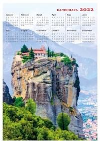 Календарь настенный листовой ПОМЕСТЬЕ НА СКАЛЕ (КН-0468) А2, мел.бум КН-0468