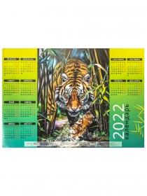 Календарь настенный листовой ГОД ТИГРА-23 (КН-0324) А2, мел.бум КН-0324