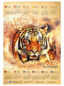 Календарь настенный листовой ГОД ТИГРА-24 (КН-0325) А2, мел.бум КН-0325