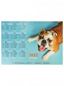 Календарь настенный листовой ДРУЖЕЛЮБНЫЙ ПЕСИК (КН-0465) А2, мел.бум КН-0465