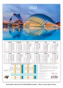 Календарь табельный СОВРЕМЕННАЯ АРХИТЕКТУРА (КТ-3220) мелов.картон 200г/м2 КТ-3220