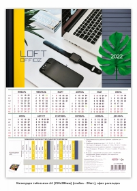 Календарь табельный ЛОФТ-ОФИС (КТ-3223) мелов.картон 200г/м2 КТ-3223