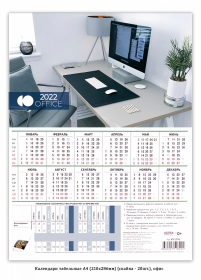 Календарь табельный МОДЕРН ОФИС (КТ-3226) мелов.картон 200г/м2 КТ-3226