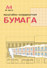 Бумага масштабно-координатная  А4, 24л.  ОРАНЖЕВАЯ (24-3155) КБС, обл. цветной мелов. картон