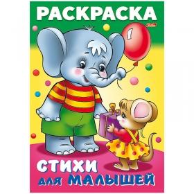 """Раскраска-книжка А4 Hatber """"Для малышей. Слоненок с мышкой"""", 16стр. 8Р4_16362"""